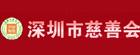 深圳市慈善会