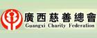广西慈善总会