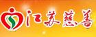 江苏省慈善总会