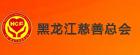黑龙江省慈善总会