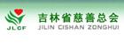 吉林省慈善总会
