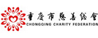 重慶市慈善總會