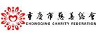 重庆市慈善总会