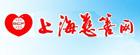 上海市慈善基金会