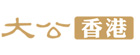 香港大公报