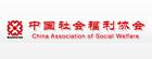 中国社会福利协会
