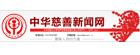 中华慈善新闻网