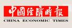 中國經濟時報