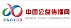 中國公益傳播網