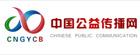 中国公益传播网