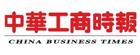 中華工商時報