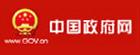 中国政府网