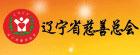 辽宁省慈善总会