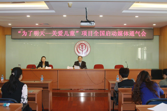 """中華慈善總會""""為了明天——關愛兒童""""項目將在全國啟動 倡導各界參與合作發起"""