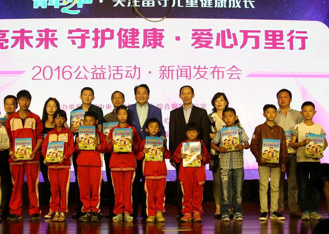 """王树峰常务副会长参加""""青年之声""""- 开启爱心万里行 关注留守儿童健康成长启动仪式"""