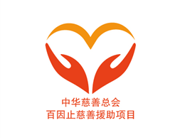 百因止慈善援助项目