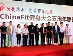 中华慈善总会ChinaFit健康公益基金