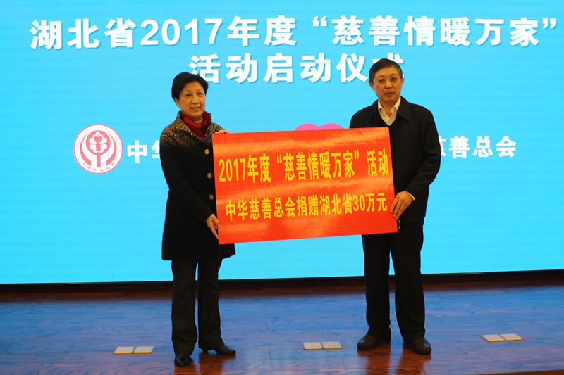中华慈善总会党组织负责人叶家兴(右一)和湖北省慈善总会副会长贾红(左一)参加湖北慈善情暖万家启动仪式.jpg