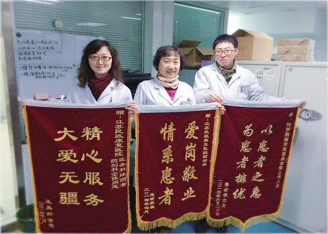 南京发药点收到的患者锦旗 (13542).jpg