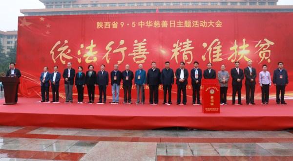 依法行善 精准扶贫——陕西省中华慈善日主题活动在西安举行