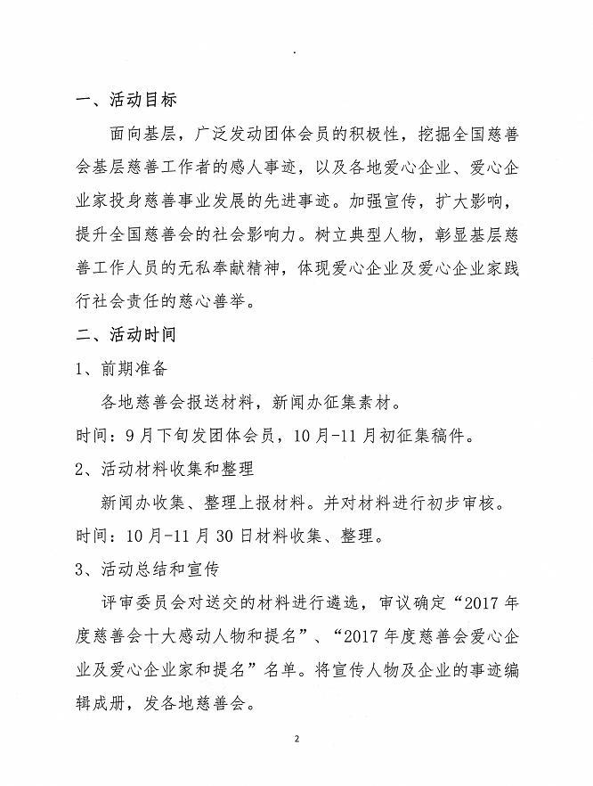 2017年度全国慈善会感人事迹宣传活动通知-2.jpg