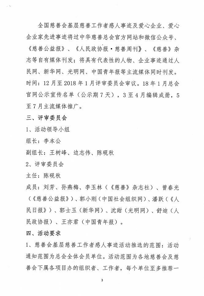 2017年度全国慈善会感人事迹宣传活动通知-3.jpg