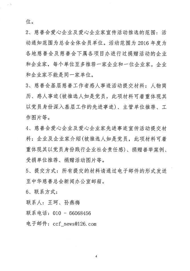 2017年度全国慈善会感人事迹宣传活动通知-4.jpg