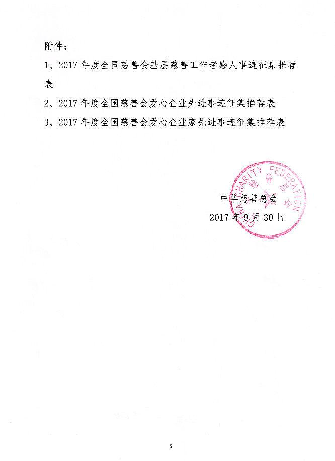2017年度全国慈善会感人事迹宣传活动通知-5.jpg