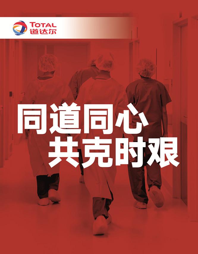 道达尔中国捐赠200万元人民币抗击新冠肺炎疫情